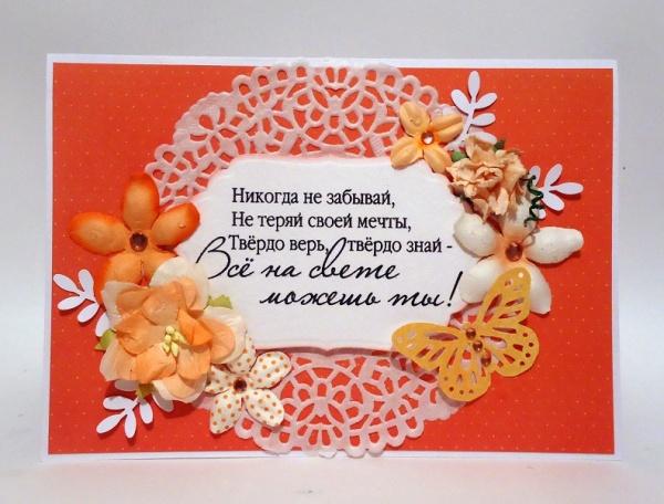 Как сделать своими руками красивую открытку подруге